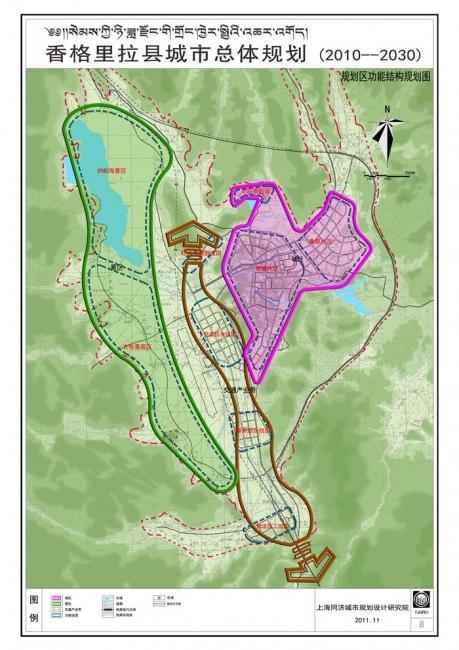 2013年度全国优秀项目表扬奖 香格里拉县城市总体规划(2010-2030年)